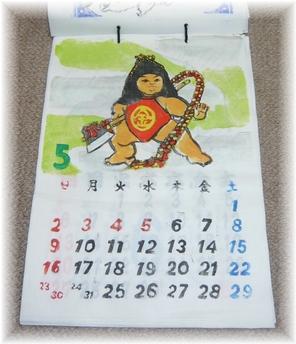 2010版画カレンダー