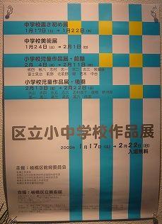 2009板橋小中美術展
