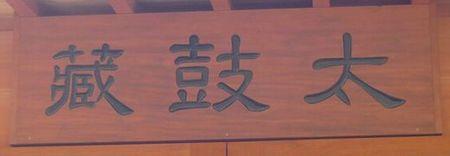 2009御坂神社