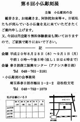 2008,8岩松氏作品展