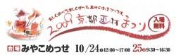 2009京都画材まつり