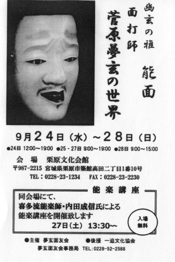菅原先生個展0924-1.jpg