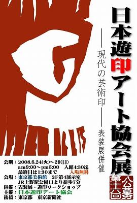 2008遊印アート協会展