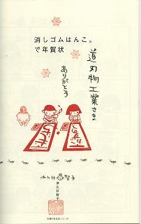 津久井さんサイン