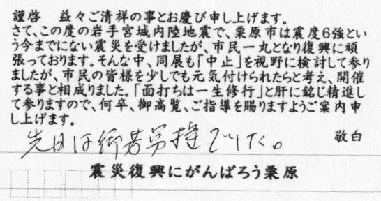 菅原先生個展0924-2.jpg