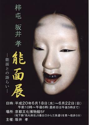 坂井先生個展2008,05