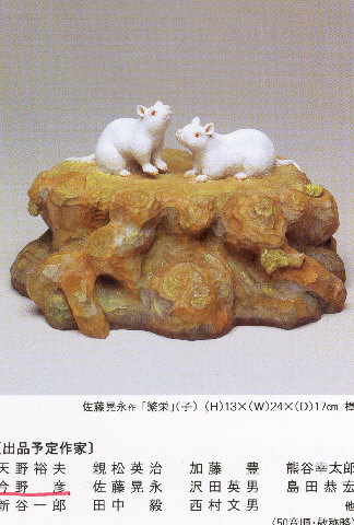 07年12月4日~木彫展