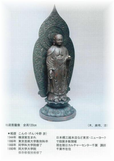 2009,2 仏像彫刻