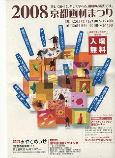 2008画材祭り