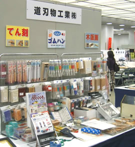 京都画材祭り2007