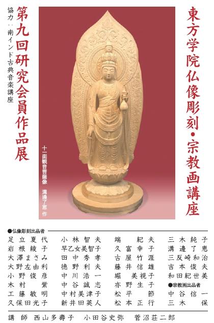 200906仏像彫刻