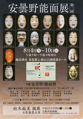 能面展2008,8月