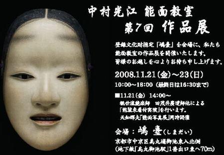 能面20081107