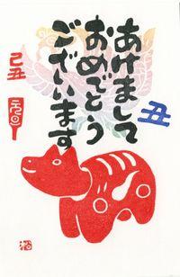高津氏年賀状「丑」200811月