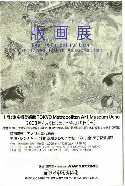 '08,4,6版画展