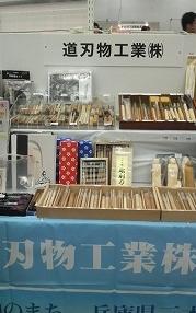 2009kyotogazai