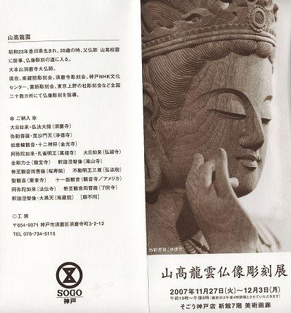 07年12月2日仏像彫刻展