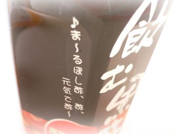 マルボシ酢2