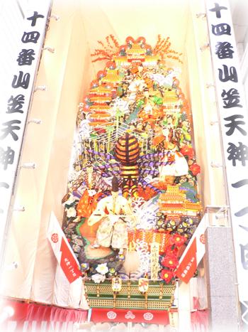 飾り山2008_4