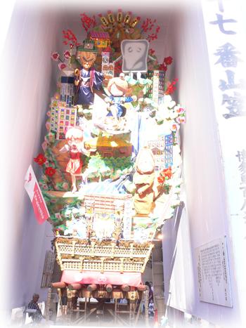 飾り山2008_13