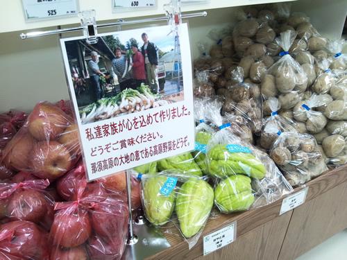 那須の野菜.jpg