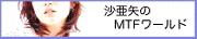 banner(沙亜矢のMTFワールド).jpg