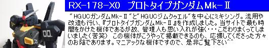 RX-178-X0