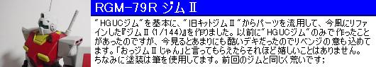 RGM-79R