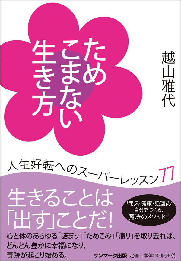 tamekomanai-book