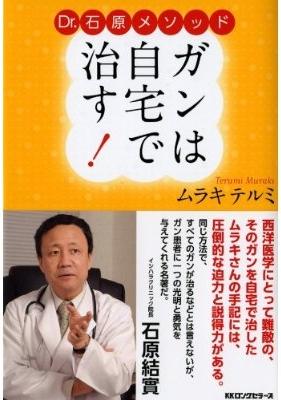 gan-naosu-book