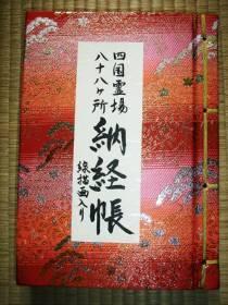 納経帳 表紙