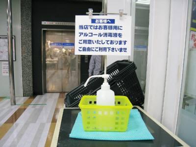 駅近スーパーの消毒液