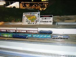 ジオラマ・名古屋