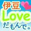 楽天トラベル・伊豆チームのブログ!