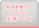 阿部美穂子のラララ☆生活レシピ