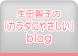 生田智子の 「カラダにやさしい」blog