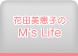 Martモデル花田美恵子の M's Life