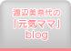 渡辺美奈代の「元気ママ」blog