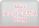 スーパーミセスblog