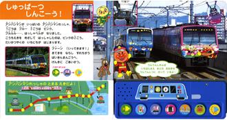 アンパンマン列車の本