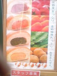 麻布・モンタボー野菜あんパン.1