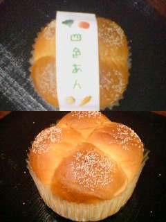 麻布・モンタボー野菜あんパン.2