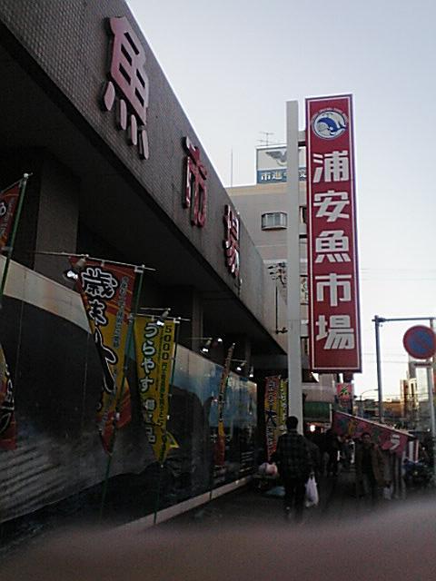 2007/12/31浦安市場・外
