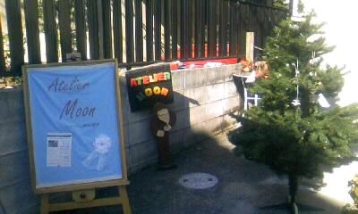 081126 アトリエムーン・入り口