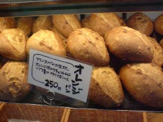 墨檜・オレンジピールパン