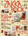 zakka book 43