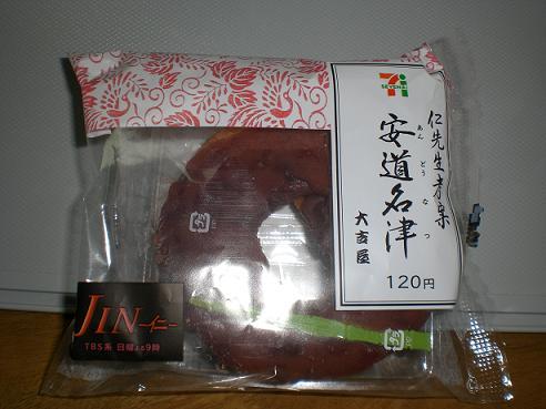 安道奈津1.JPG