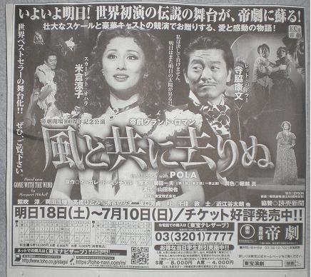 寺脇さん「風と共に去りぬ」.JPG