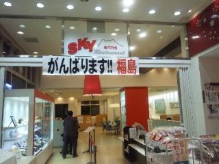 111125福島.JPG