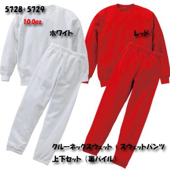"""★激安""""スウェット上下セット""""40%OFF!2880円!"""